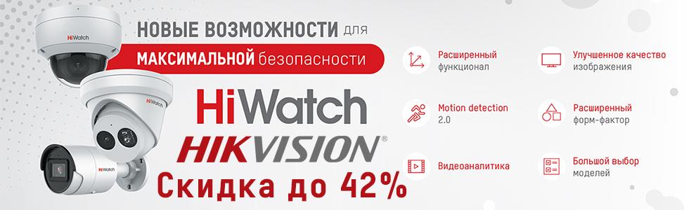 Hicvision/HiWatch